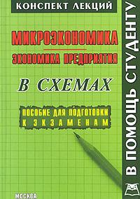 Микроэкономика.  Конспект лекций в схемах Экономика предприятия.  Данная книга не является альтернативой учебникам...