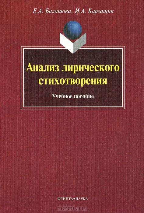 Анализ лирического стихотворения Е. А. И. А. Каргашин.  Балашова.